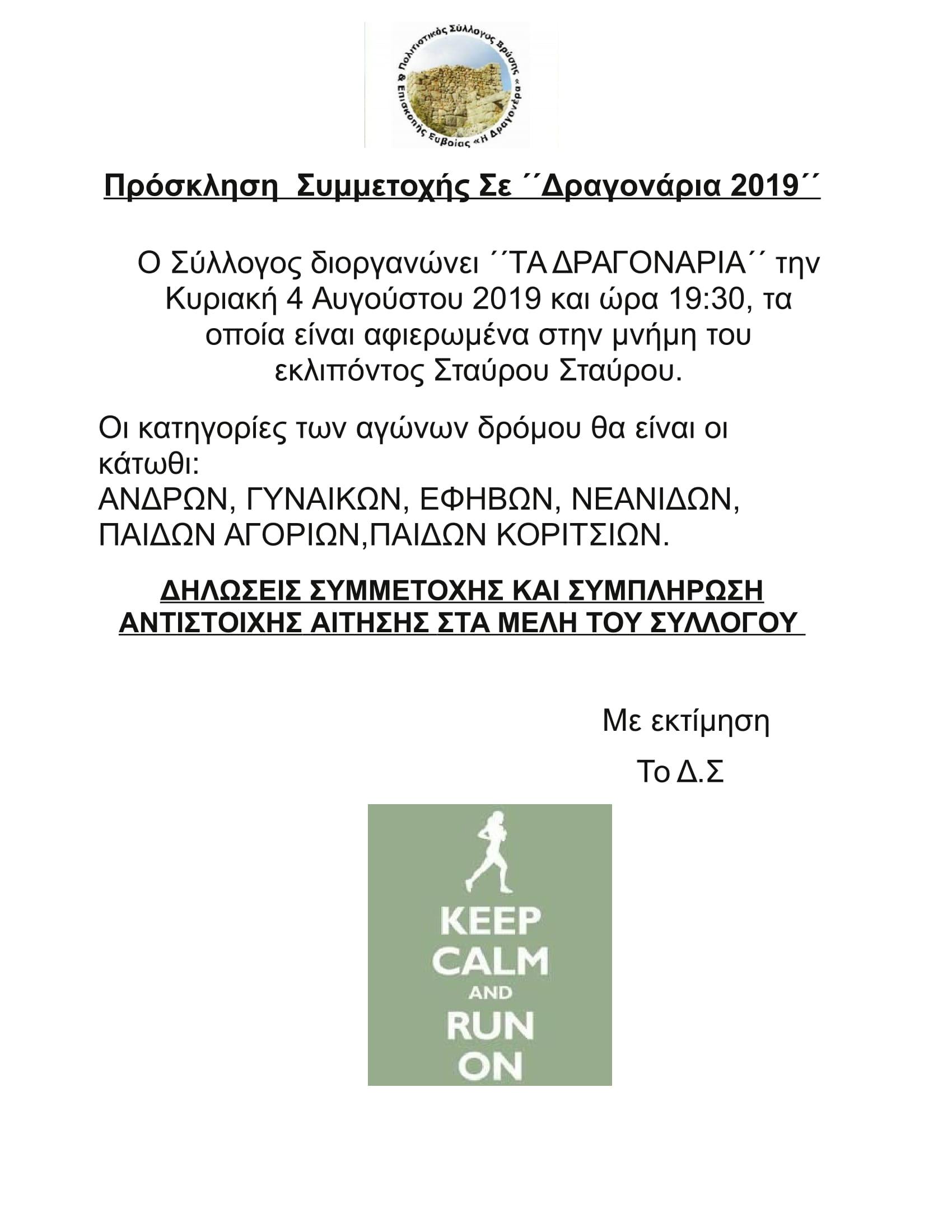ΑΦΙΣΑ ΓΙΑ  ΔΡΑΓΟΝΑΡΙΑ  2019