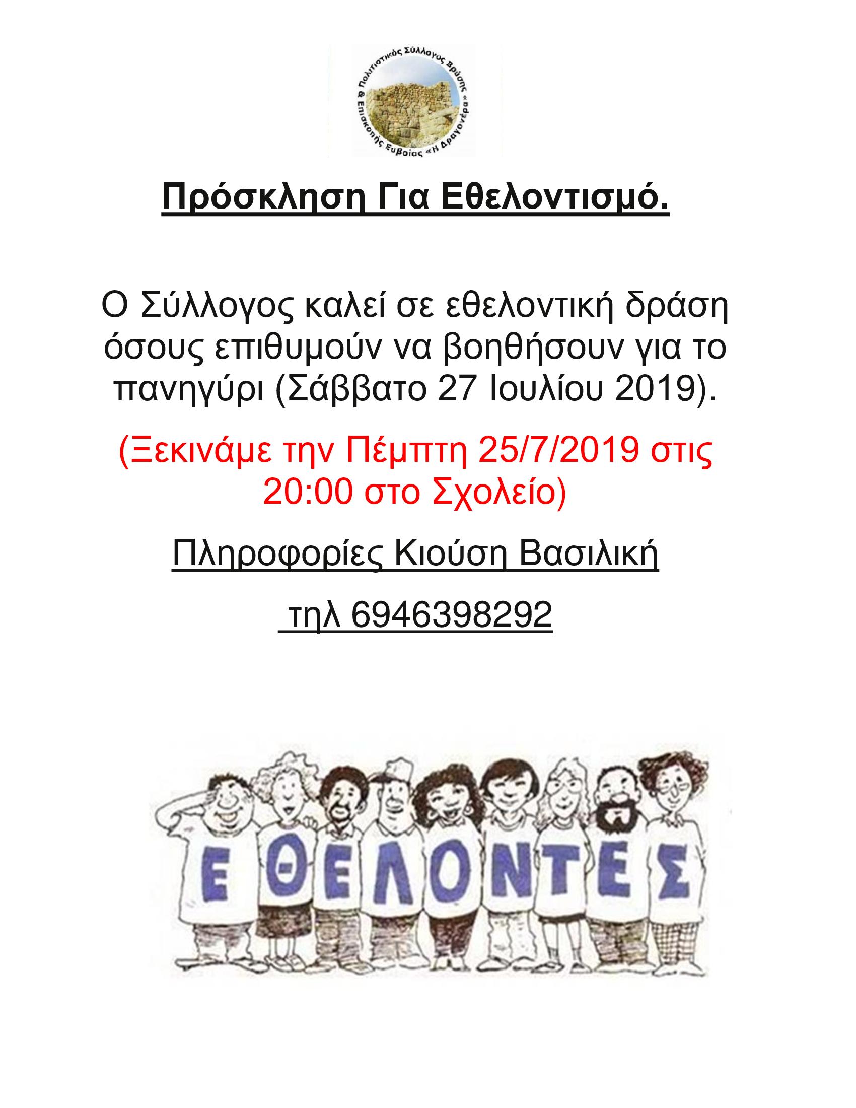 ΑΦΙΣΑ-ΓΙΑ-ΕΘΕΛΟΝΤΙΣΜΟ-ΙΟΥΛ-2019