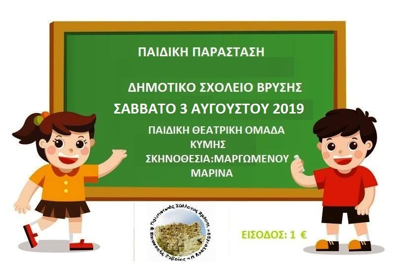 ΑΦΙΣΑ ΓΙΑ ΠΑΙΔΙΚΟ ΘΕΑΤΡΟ 2019