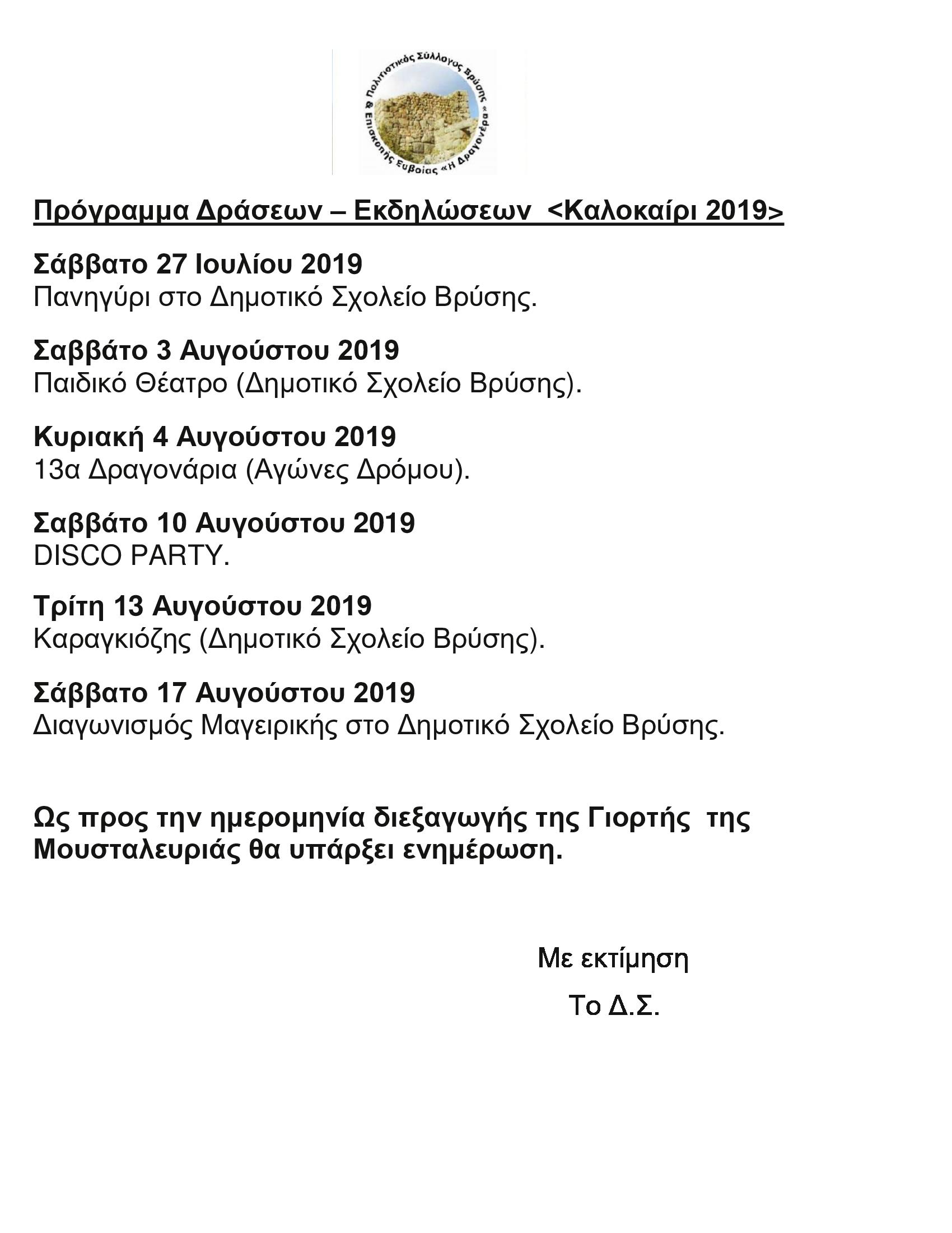ΑΦΙΣΑ-ΓΙΑ-ΠΡΟΓΡΑΜΜΑ-ΕΚΔΗΛΩΣΕΩΝ-ΣΥΛΛΟΓΟΥ-ΚΑΛΟΚΑΙΡΙ-2019