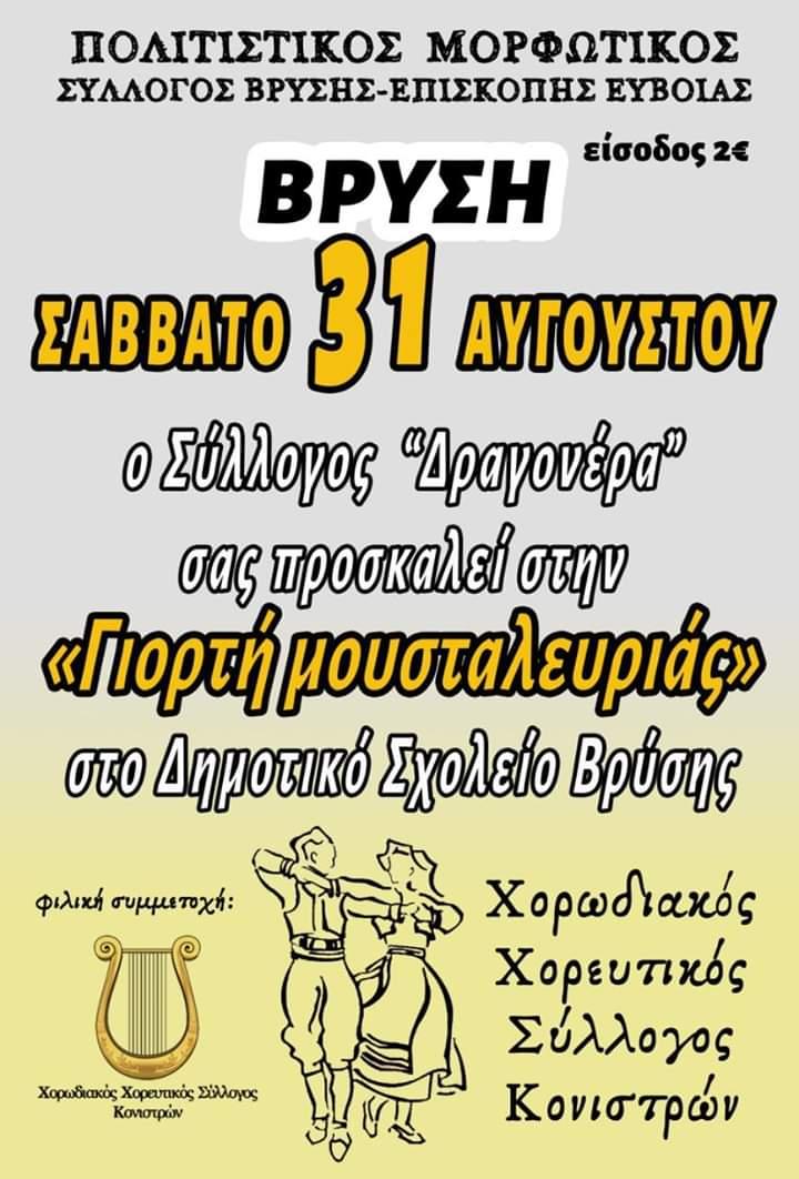 FB_IMG_1566888241993